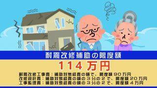 平成31年度 松山市木造住宅耐震改修等補助事業 決定しました。